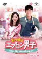 私の彼はエプロン男子〜Dear My Housekeeper〜DVD-SET1