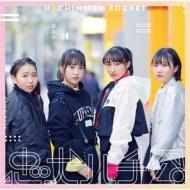 忠犬ハチ公 【初回限定盤B】(+Blu-ray)