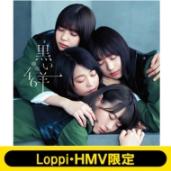 《Loppi・HMV限定 生写真3枚セット付》 黒い羊 【初回仕様限定盤 TYPE-B】(+Blu-ray)
