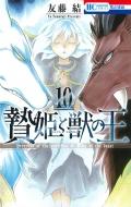 贄姫と獣の王 10 花とゆめコミックス