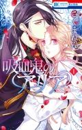 吸血鬼のアリア 1 花とゆめコミックス