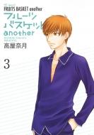 フルーツバスケットanother 3 花とゆめコミックス