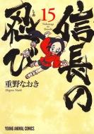 信長の忍び 15 ヤングアニマルコミックス