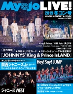 Myojo LIVE! 2019冬コン号 集英社ムック