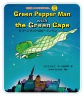 Green Pepper Man with the Green Cape グリーンマントのピーマンマン 英語版 いわさき名作えほん CD付