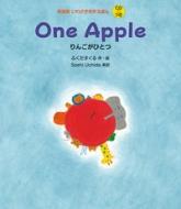 One Apple りんごがひとつ 英語版 いわさき名作えほん CD付