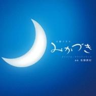 NHK 土曜ドラマ「みかづき」サウンド・トラック