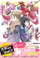 胸キュンスカッと 8 Spa!コミックス