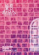 BLACKPINK HOUSE [EPISODE1-6] (Blu-ray)