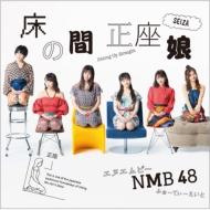 床の間正座娘 【通常盤Type-C】(+DVD)