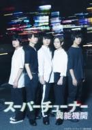 スーパーチューナー/異能機関 Blu-ray【通常版】