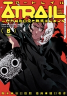Atrail‐ニセカイ的日常と殲滅エレメント‐ 5 カドカワコミックスaエース