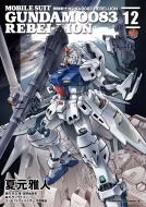 機動戦士ガンダム0083 REBELLION 12 カドカワコミックスAエース