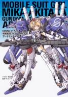 機動戦士ガンダム MS美少女アートコレクション