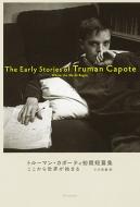 トルーマン・カポーティ初期短篇集 ここから世界が始まる