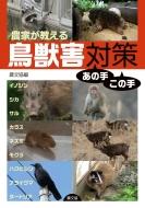 農家が教える鳥獣害対策あの手この手 イノシシ・シカ・サル・カラス・ネズミ・モグラ・ハクビシン・アライグマ・ヌートリア