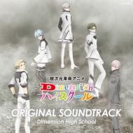 超次元革命アニメ『Dimension ハイスクール』オリジナル・サウンドトラック