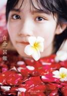 AKB48 矢作萌夏 1st写真集 自分図鑑