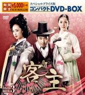 客主 スペシャルプライス版コンパクトDVD-BOX3<期間限定>