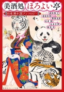 美酒処ほろよい亭 日本酒小説アンソロジー 集英社オレンジ文庫