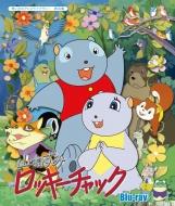想い出のアニメライブラリー 第99集 山ねずみロッキーチャック Blu-ray