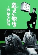 「テント劇場」より 盗まれた欲情+西銀座駅前(2in1)
