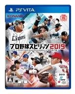 【PS Vita】プロ野球スピリッツ2019