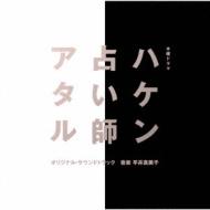 テレビ朝日系木曜ドラマ「ハケン占い師アタル」オリジナル・サウンドトラック
