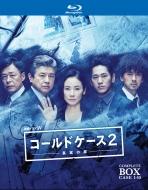 連続ドラマW コールドケース2 〜真実の扉〜ブルーレイ コンプリート・ボックス(2枚組)