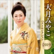 大月みやこ ベストセレクション2019