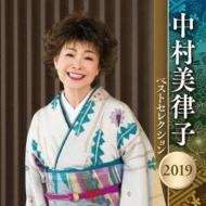 中村美律子 ベストセレクション2019