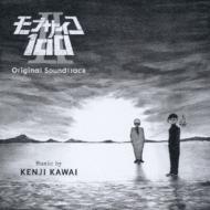 モブサイコ100 II Original Soundtrack