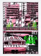 モブサイコ100 II vol.003