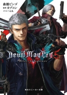Devil May Cry5 -before The Nightmare-角川スニーカー文庫