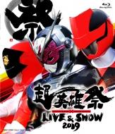 Chou Eiyuu Sai Kamen Rider*super Sentai Live & Show 2019