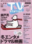 TV station (テレビステーション)関東版 2019年 2月 2日号