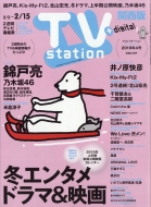 TV station (テレビステーション)関西版 2019年 2月 2日号