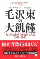 毛沢東の大飢饉 史上最も悲惨で破壊的な人災 1958‐1962 草思社文庫