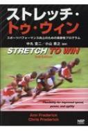 ストレッチ・トゥ・ウィン スポーツパフォーマンス向上のための柔軟性プログラム