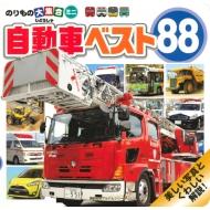 のりもの大集合 ミニ自動車ベスト88 のりものアルバム(新)