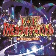 テレビ東京系 「THEカラオケ★バトル」 5th Anniversary BEST