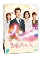 黄金の私の人生 DVD-BOX3