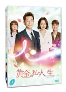 黄金の私の人生 DVD-BOX4