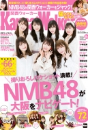 Kansai Walker特別編集 NMB48スペシャル! ウォーカームック