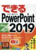 できるPower Point 2019 Office 2019 / Office 365 両対応