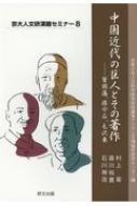 中国近代の巨人とその著作 曾国藩、蒋介石、毛沢東 京大人文研漢籍セミナー