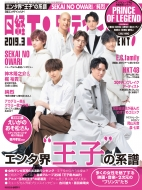 日経エンタテインメント! 2019年 3月号