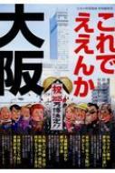 これでええんか大阪 日本の特別地域特別編集