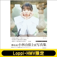 小林由依1st写真集「感情の構図」【Loppi・HMV限定カバー版】
