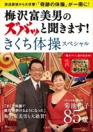 梅沢富美男のズバッと聞きます! きくち体操スペシャル TJMOOK